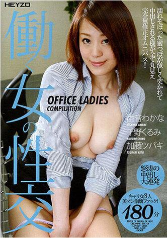 Office Ladies Compilation