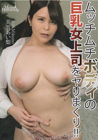 Airi Mikumo