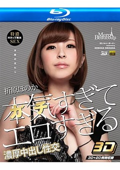 Merci Beaucoup 45: Honoka Orihara - True Stereoscopic 3D Bluray 1080p (3D + 2D)